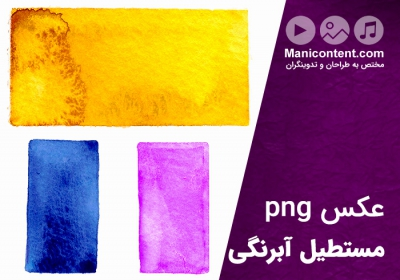 دانلود عکس png مستطیل آبرنگی Watercolor Rectangle